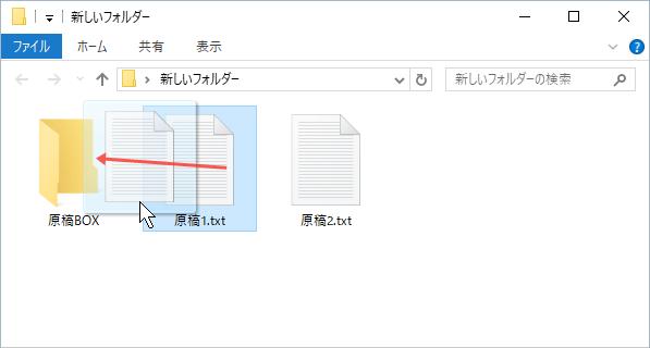 原稿1というファイルを、原稿BOXというフォルダにドラッグ
