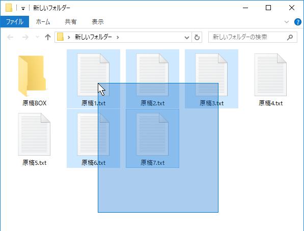 マウスドラッグで複数のファイルを選択している途中の状態