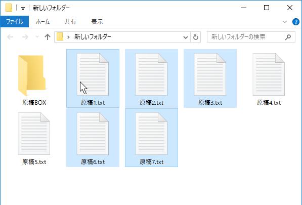 複数のファイルが選択された