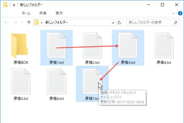 Ctrlキーでファイルを1個ずつ選択していく