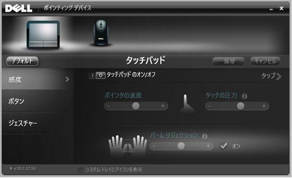 Dellタッチパッドの画面