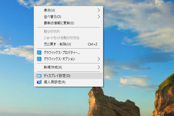 デスクトップで右クリックしてショートカットメニューが表示された状態