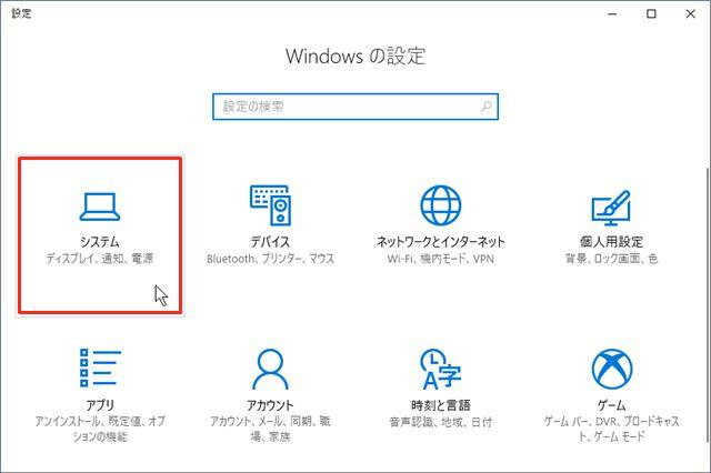 Windowsの設定、システム、の順にクリック