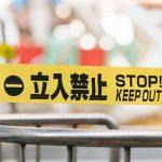 立入禁止、keepoutと書かれた帯が張られている小さい画像