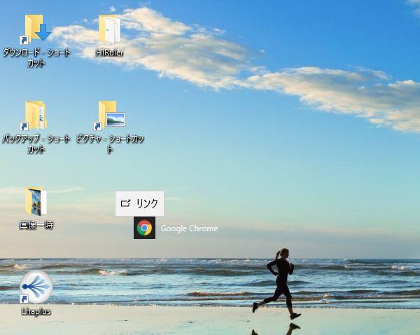 Google Chromeのアイコンをデスクトップ上までドラッグ。