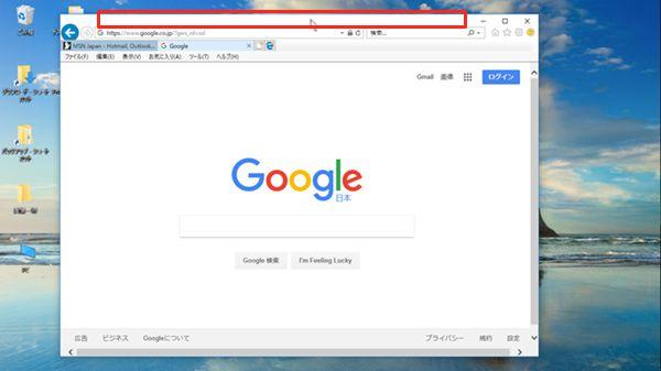 Internet ExplorerでGoogleを開いた状態。画面は中途半端な大きさ