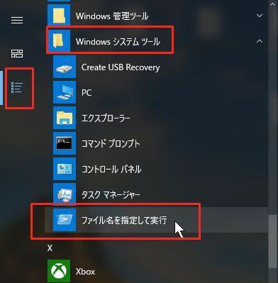 スタート、Windowsシステムツール、ファイル名を指定して実行