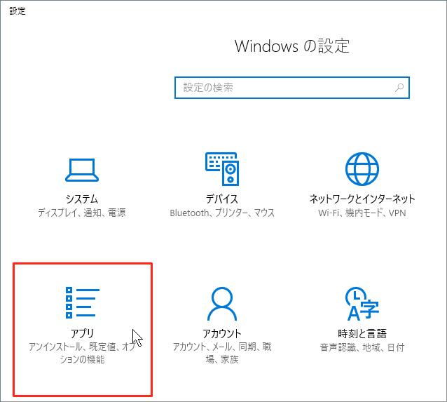 「Windowsの設定」で「アプリ」をクリック