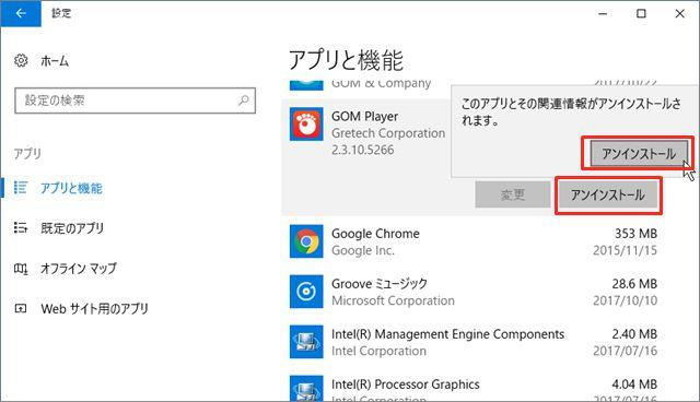 「アプリと機能」の画面